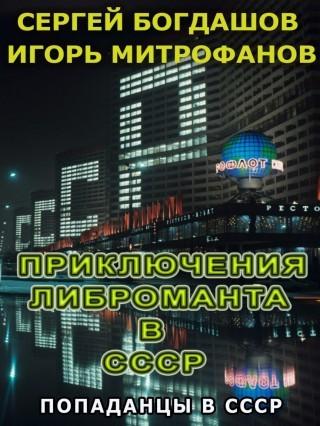 Приключения либроманта в СССР - Игорь Митрофанов