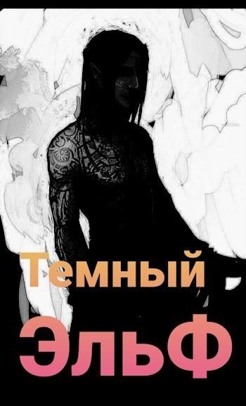 Тёмный Эльф - Дмитрий Королёв