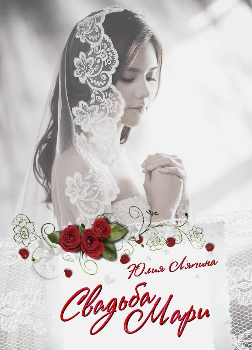 Свадьба - Yulia Lyapina