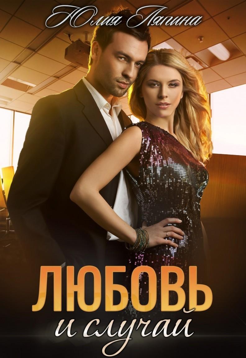 Любовь и случай - Yulia Lyapina