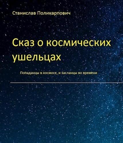 Сказ о космических ушельцах - Станислав Поликарпович