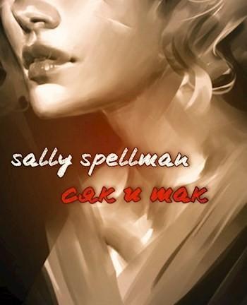 Сяк и так - sally spellman