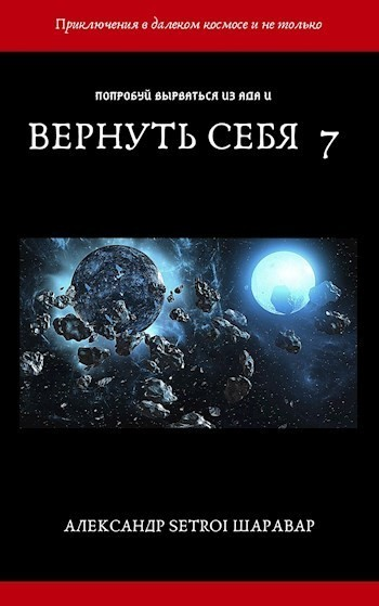 Вернуть себя. Том 7 - Александр Setroi Шаравар