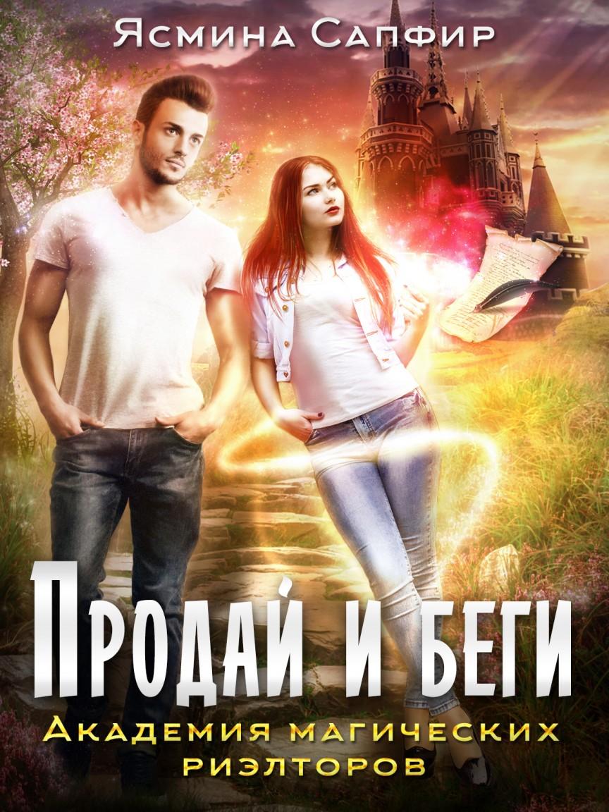 Академия магических риэлторов - Ясмина Сапфир