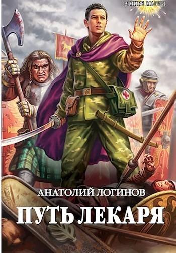 Путь лекаря - Логинов Анатолий