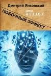 Побочный эффект - Дмитрий Янковский