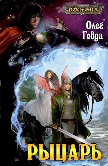 Рыцарь (кн. 1 - 4) - Олег Говда