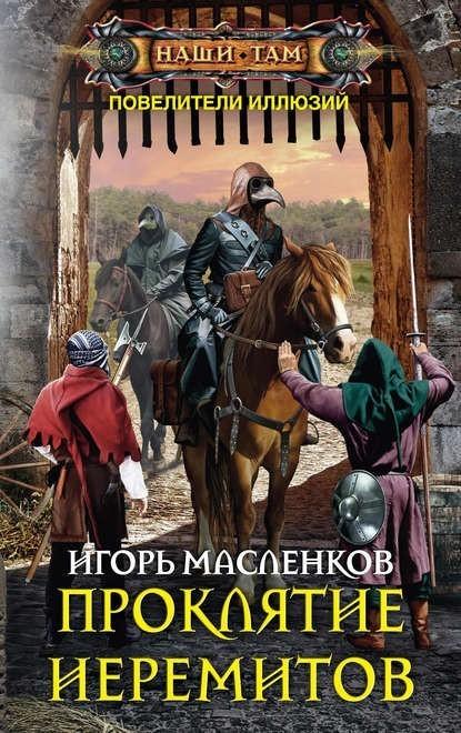 Проклятие иеремитов - Игорь Масленков