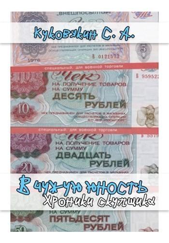 В чужую юность. Хроники скупщика 2 - Куковякин Сергей Анатольевич