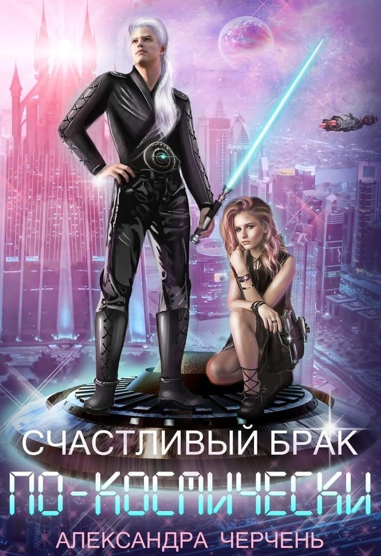 Счастливый брак по-космически - Александра Черчень
