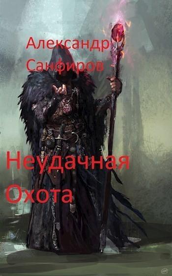 Неудавшаяся охота - Санфиров Александр Юрьевич