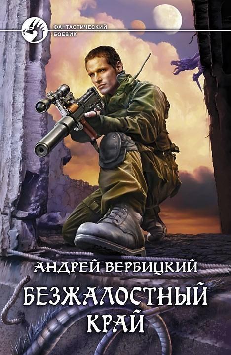 Безжалостный край - Андрей Вербицкий