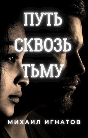Путь сквозь тьму - Михаил Игнатов