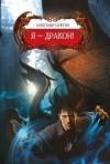 Я - дракон - Александр Сапегин