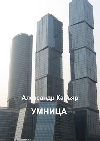 Умница - Александр Капьяр