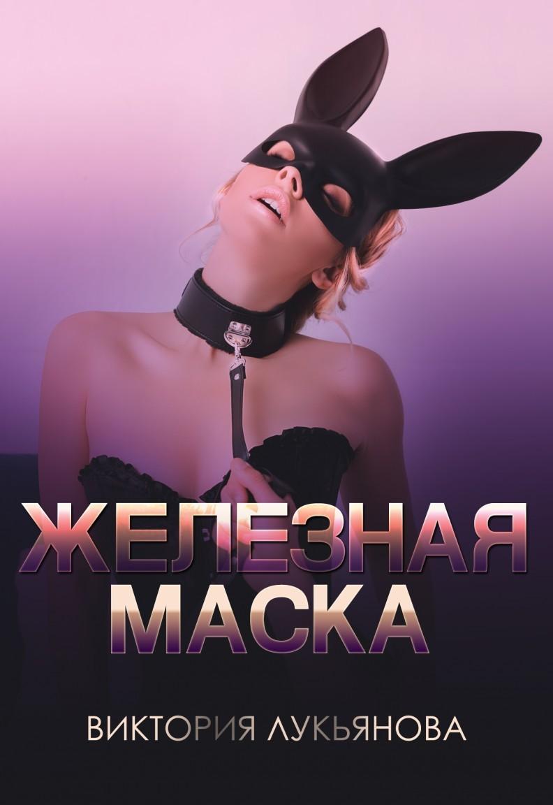 Железная Маска - Виктория Лукьянова