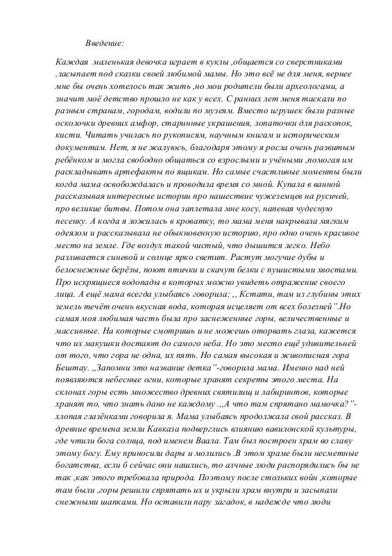 Медальон - Виктория Масимова