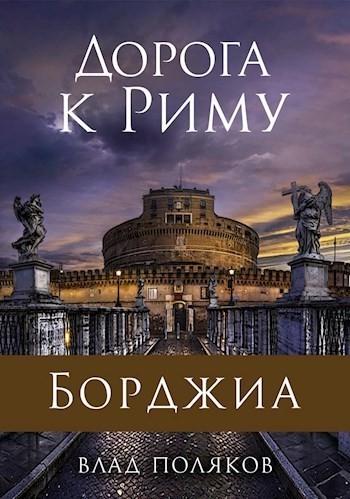 Борджиа: Дорога к Риму - Поляков Влад