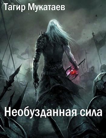 Необузданная сила - Tagir Mukataev