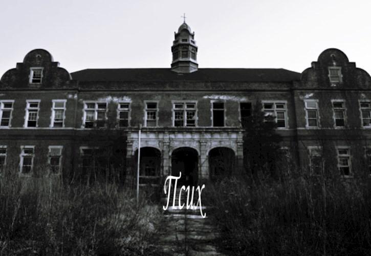 Псих - Dark Violla