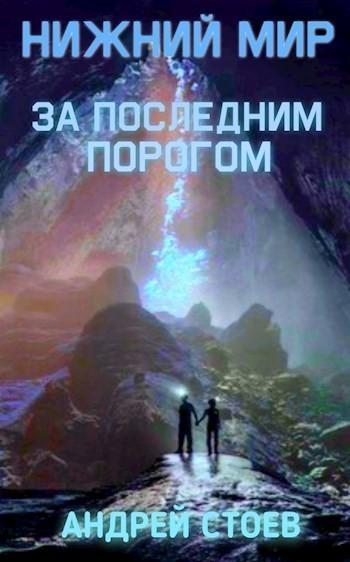 За последним порогом. Нижний мир - Андрей Стоев