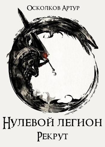Нулевой Легион: Рекрут - Осколков Артур