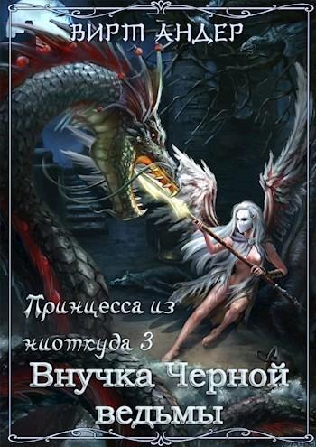 Внучка Черной ведьмы - Вирт Андер