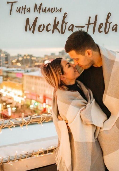 Москва-Нева - Тина Милош, Современный любовный роман