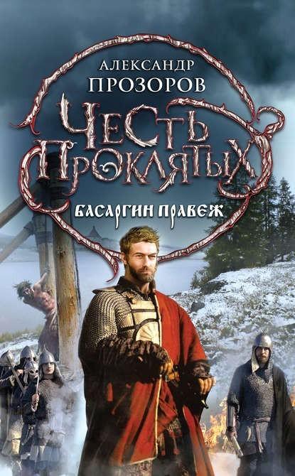 Басаргин правеж - Александр Прозоров, Попаданцы