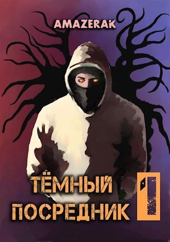 Тёмный посредник - Amazerak, Попаданцы в магические миры