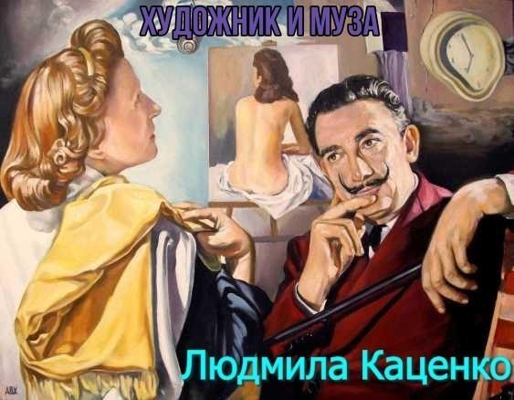 Художник и муза - Людмила Каценко