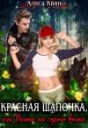 Красная шапочка, или Охота на серого волка - Алиса Квин