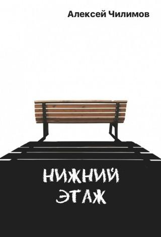 Нижний Этаж - Alexey Chilimov