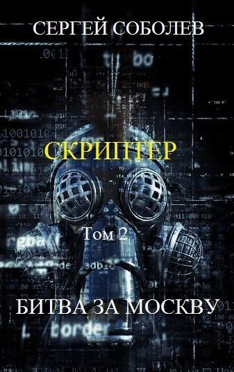 Скриптер. Том 2. Битва за Москву - Соболев СВ