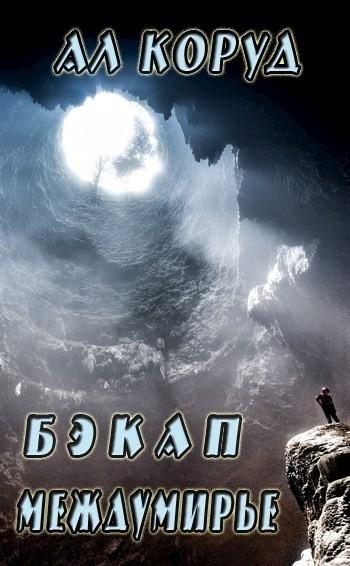 Бэкап Междумирье - Коруд Ал