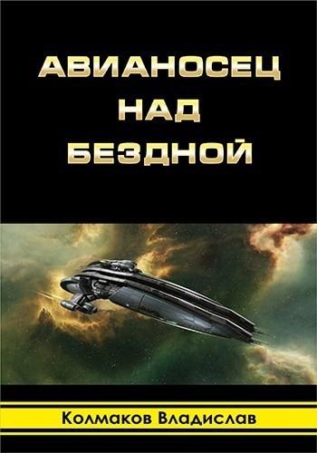 Авианосец над бездной - Колмаков Владислав