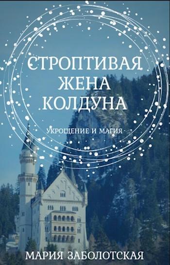 Строптивая жена колдуна - Мария Заболотская