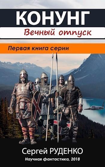 Конунг: Вечный отпуск - Сергей Руденко