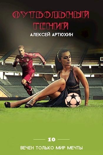 Футбольный гений - Алексей Артюхин