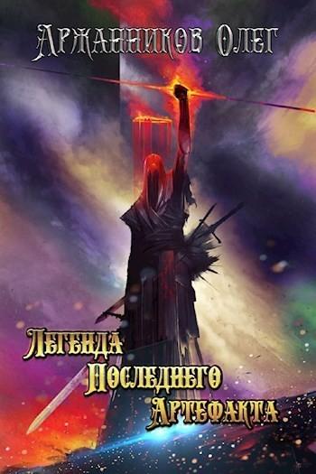 Легенда Последнего Артефакта. Книга 1. - Олег Аржанников