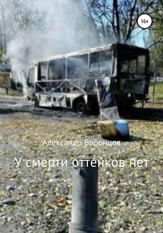 У смерти оттенков нет - Александр Воронцов