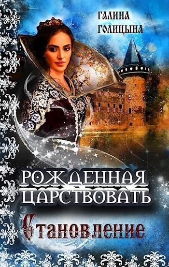 """Рожденная царствовать (книга 2, """"Становление"""") - Галина Голицына"""
