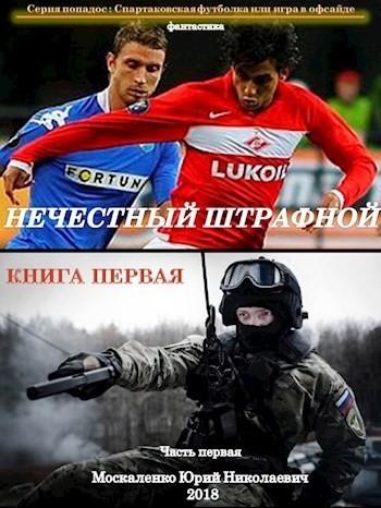 Нечестный штрафной - Москаленко Юрий Николаевич