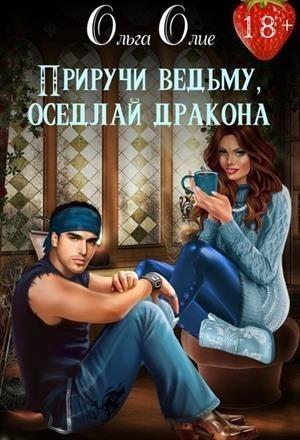 Приручи ведьму, оседлай дракона - Ольга Олие