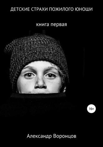 Детские страхи пожилого юноши Книга первая. Лирические картинки трагической комедии - Александр Воронцов