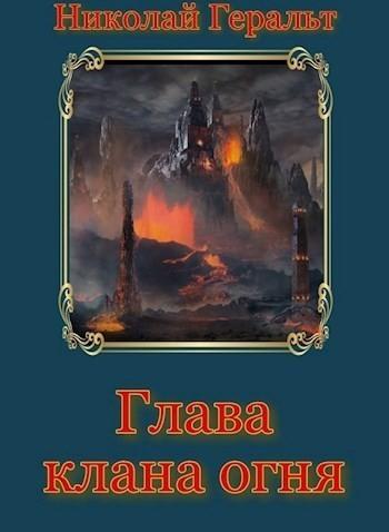 Глава клана огня - Николай Геральт