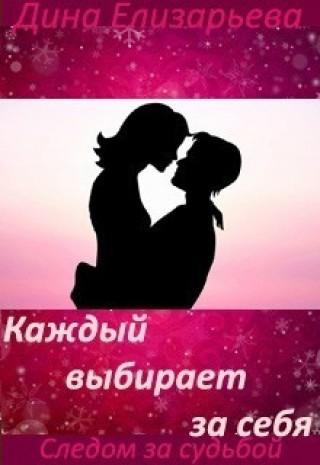 Каждый выбирает за себя (Следом за судьбой  - 4) - Дина Елизарьева