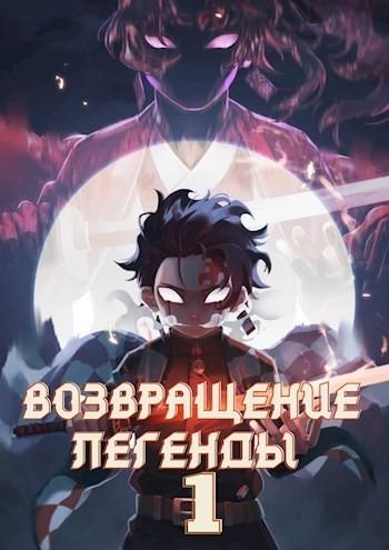 Возвращение легенды - Соломенный Илья