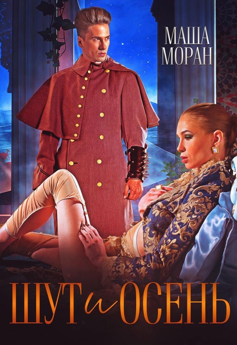 Шут и Осень - Маша Моран