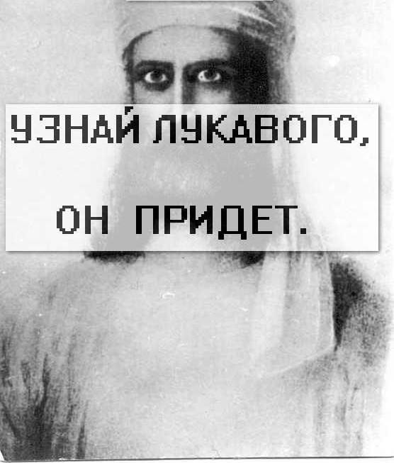 Узнай лукавого-он придет - Львовна